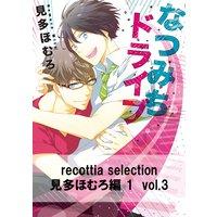 recottia selection 見多ほむろ編1 vol.3