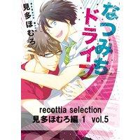 recottia selection 見多ほむろ編1 vol.5