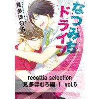 recottia selection 見多ほむろ編1 vol.6