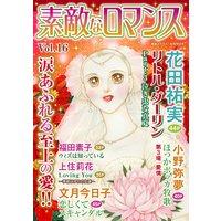 素敵なロマンス Vol.16