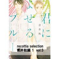 recottia selection 青井秋編1 vol.3