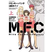 M.F.C 女泥棒会社峰不二子カンパニー