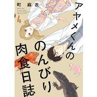 アヤメくんののんびり肉食日誌(4)