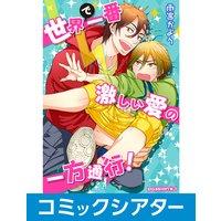 【コミックシアター】世界で一番激しい愛の一方通行! File02