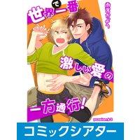 【コミックシアター】世界で一番激しい愛の一方通行! File03