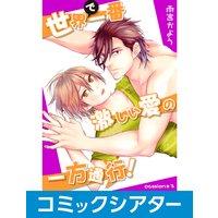 【コミックシアター】世界で一番激しい愛の一方通行! File04
