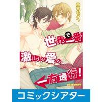 【コミックシアター】世界で一番激しい愛の一方通行! File06