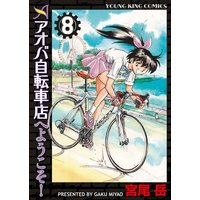 アオバ自転車店へようこそ! 8