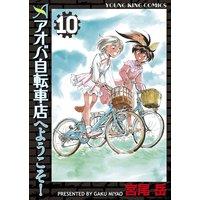 アオバ自転車店へようこそ! 10