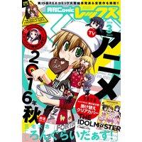 Comic REX (コミック レックス) 2016年3月号