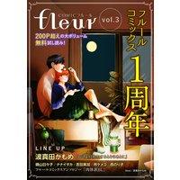 【無料】COMICフルール vol.3