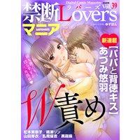禁断Loversマニア Vol.39 W責め