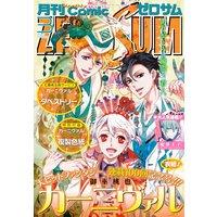 Comic ZERO−SUM (コミック ゼロサム) 2016年3月号