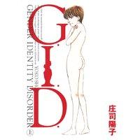 G.I.D. 1巻