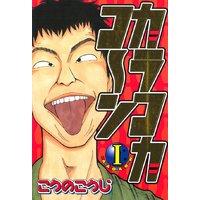 カラコカコ〜ン 1巻