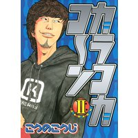 カラコカコ〜ン 2巻