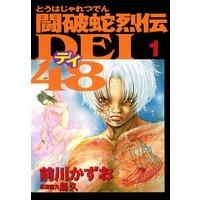 闘破蛇烈伝DEI48