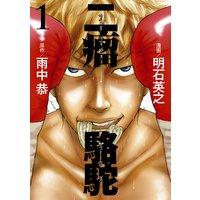 """二瘤駱駝 The fighting days of a real """"BAD‐BOXER""""!!"""