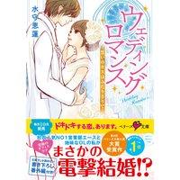 ウェディングロマンス〜誓いのキスはふたりきりで〜