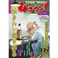 【フルカラー】4コマン! Vol.21