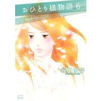 おひとり様物語 ‐story of herself‐ 6巻