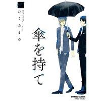 傘を持て【Renta!限定特典付き】