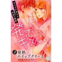 発恋にキス プチデザ 3巻