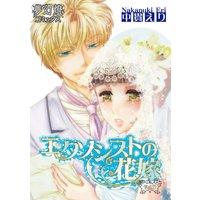 エクソシストの花嫁 Vol.07