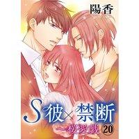 S彼×禁断〜桜愛戯(20)