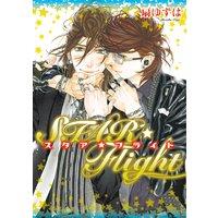STAR☆Flight[小冊子付特別版]【Renta!限定&電子限定おまけ付き】