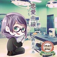 オーディオブック 活恋高校☆探偵部「恋愛曲線」
