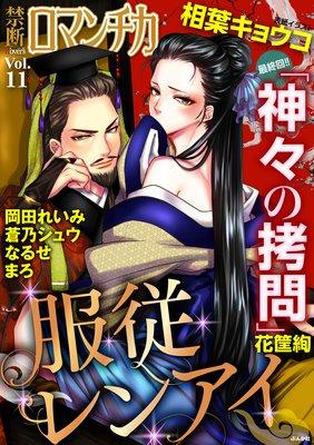 禁断Loversロマンチカ Vol.11 服従レンアイ