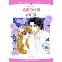 【ハーレクインコミック】シンデレラヒロインセット vol.4