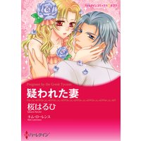 【ハーレクインコミック】シンデレラヒロインセット vol.5