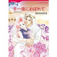 【ハーレクインコミック】シンデレラヒロインセット vol.6