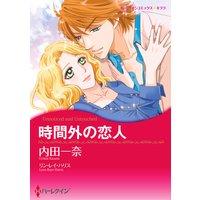 【ハーレクインコミック】華麗に変身セット vol.4