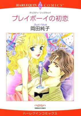 【ハーレクインコミック】プレイボーイヒーローセット vol.9