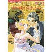 【ハーレクインコミック】再会・ロマンス テーマセット vol.6