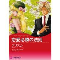 【ハーレクインコミック】再会・ロマンス テーマセット vol.7