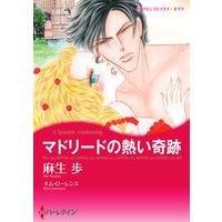 【ハーレクインコミック】契約LOVE テーマセット vol.5