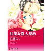 【ハーレクインコミック】契約LOVE テーマセット vol.6