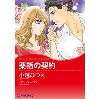 【ハーレクインコミック】契約LOVE テーマセット vol.7