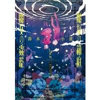 魔女の箱庭と魔女の蟲籠 −鈴木小波短編集