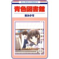 【プチララ】青色図書館