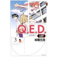 Q.E.D.iff —証明終了— 3巻