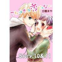 これはきっと恋じゃない 分冊版 10〜11話