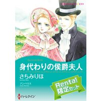 【ハーレクインコミック】殿堂入り作品 貴族との恋 セット【Renta!限定】