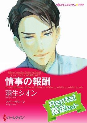 【ハーレクインコミック】殿堂入り作品 CEOとの恋 セット【Renta!限定】