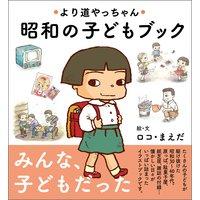 より道やっちゃん 昭和の子どもブック