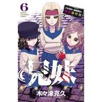 兄妹 少女探偵と幽霊警官の怪奇事件簿 6